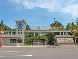 中科院国家授时中心陕西天文台