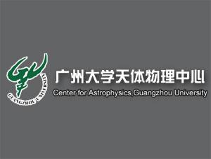 广州大学天体物理中心