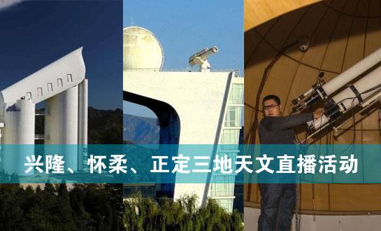 兴隆、怀柔、正定三地天文直播活动