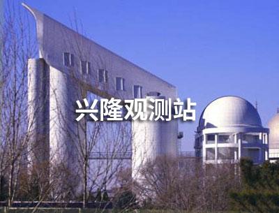 兴隆观测站-中国科学院国家天文台
