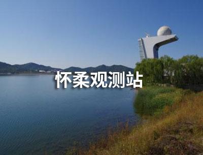 怀柔观测基地-中国科学院国家天文台