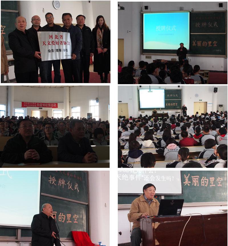 石家庄市二中(栾城区)成为河北省天文爱好者 协会会员(理事)单位