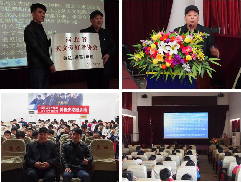 康福外国语学校成为河北省天文爱好者 协会会员(理事)单位